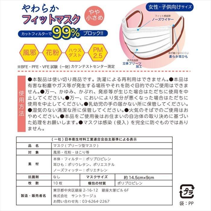 【送料無料 1000円ぽっきり】やや小さめ マスク 50枚 小さめ 医療 小さいマスク 使い捨て 3層構造 VFE 99% カット フィルター 立体 やや 小さめ 1000円 ポッキリ|centrage|11