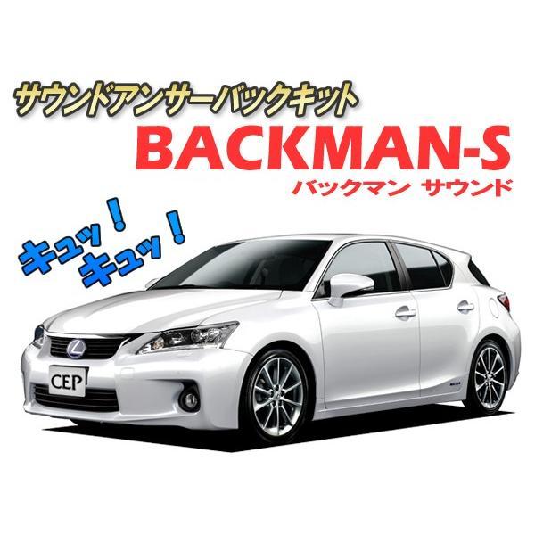 サウンドアンサーバックキット【BACKMAN-S】(標準サイレン) Ver7.2|cep|02