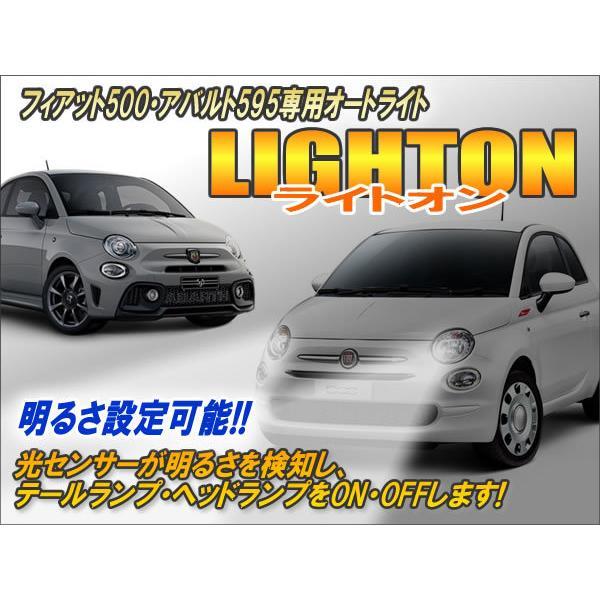 フィアット500・アバルト595専用 オートライト【ライトオン】 Ver6.0|cep|02