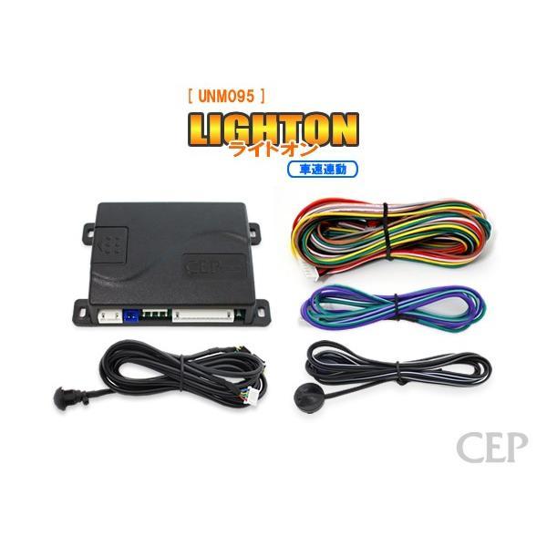 12V用インテリジェントオートライト【ライトオン】(車速連動タイプ) Ver6.0|cep