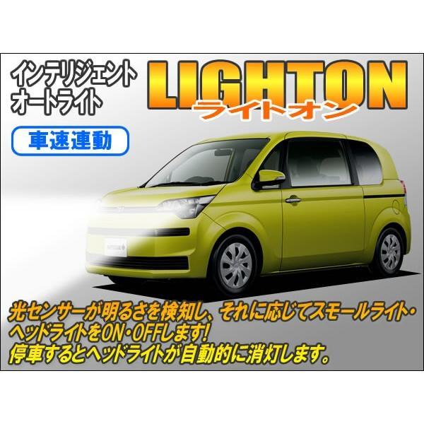 12V用インテリジェントオートライト【ライトオン】(車速連動タイプ) Ver6.0|cep|02