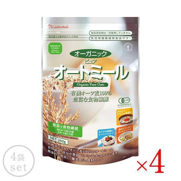 日食 値引き 売り込み 日本食品製造オーガニックピュアオートミール260g×4袋 常温 1〜2営業日以内に出荷 全温度帯可