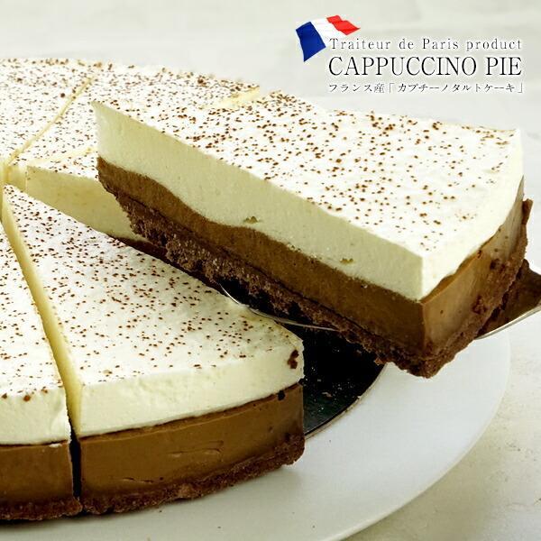 70%OFFアウトレット フランス産 カプチーノタルトケーキ1ホール 海外限定 12カット 冷凍 賞味期限:お届け後1か月以上 3〜4営業日以内に出荷