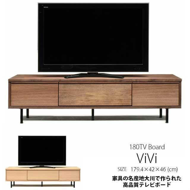 テレビ台  テレビボード ローボード 幅180cm  国産  VIVI ビビ cestlavie