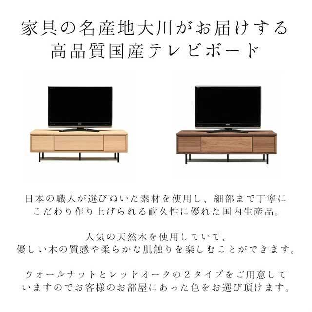 テレビ台  テレビボード ローボード 幅180cm  国産  VIVI ビビ cestlavie 02