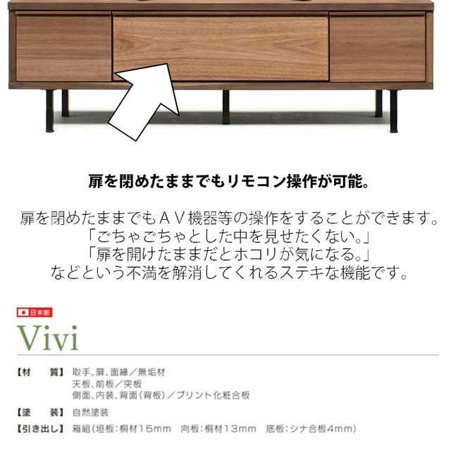 テレビ台  テレビボード ローボード 幅180cm  国産  VIVI ビビ cestlavie 05