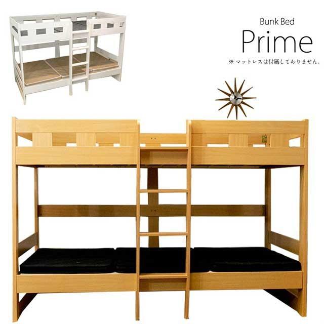 2段ベッド 二段ベッド 頑丈 木製 ナチュラル ホワイト 大人用 子供用 プライム プライム