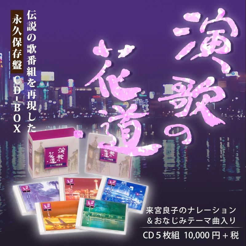 演歌 の 花道 BS演歌の花道(BSテレ東、2020/12/1 19:00