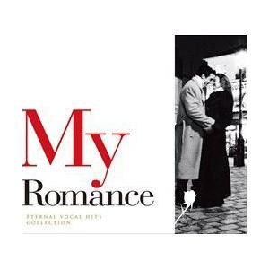 マイ·ロマンス·大人のスタンダード·ヴォーカル集 [CD]