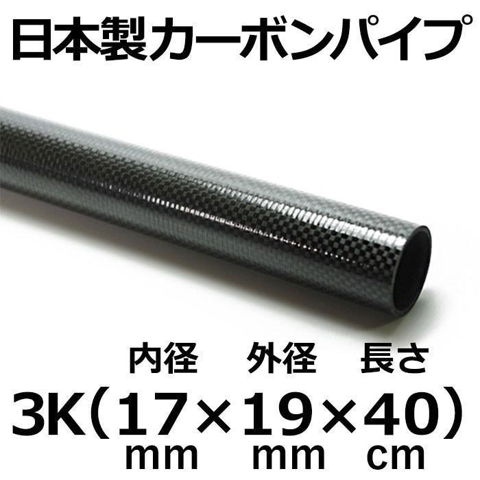 3Kカーボンパイプ 日本製 内径17mm×外径19mm×長さ40cm 2本