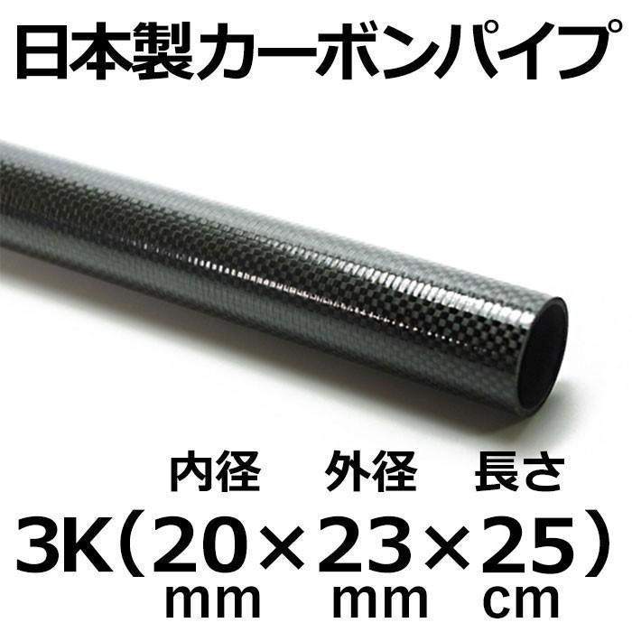 3Kカーボンパイプ 日本製 内径20mm×外径23mm×長さ25cm 2本