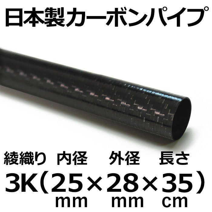 3K綾織りカーボンパイプ 内径25mm×外径28mm×長さ35cm 2本