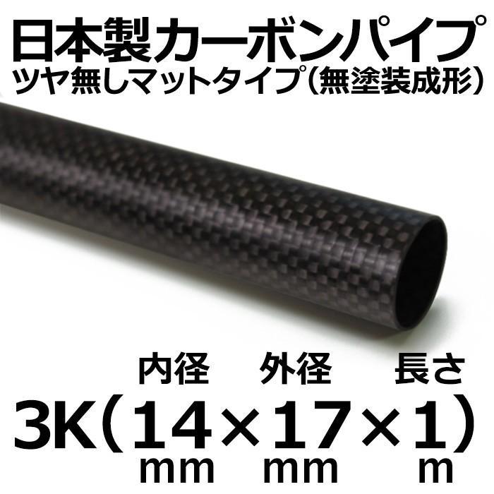 3Kマットカーボンパイプ 内径14mm×外径17mm×長さ1m 1本
