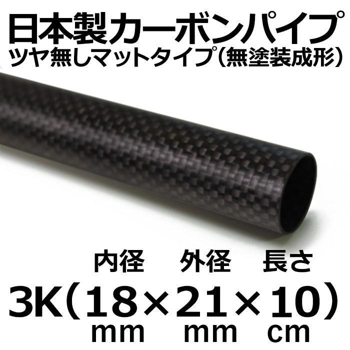 3Kマットカーボンパイプ 内径18mm×外径21mm×長さ10cm 4本