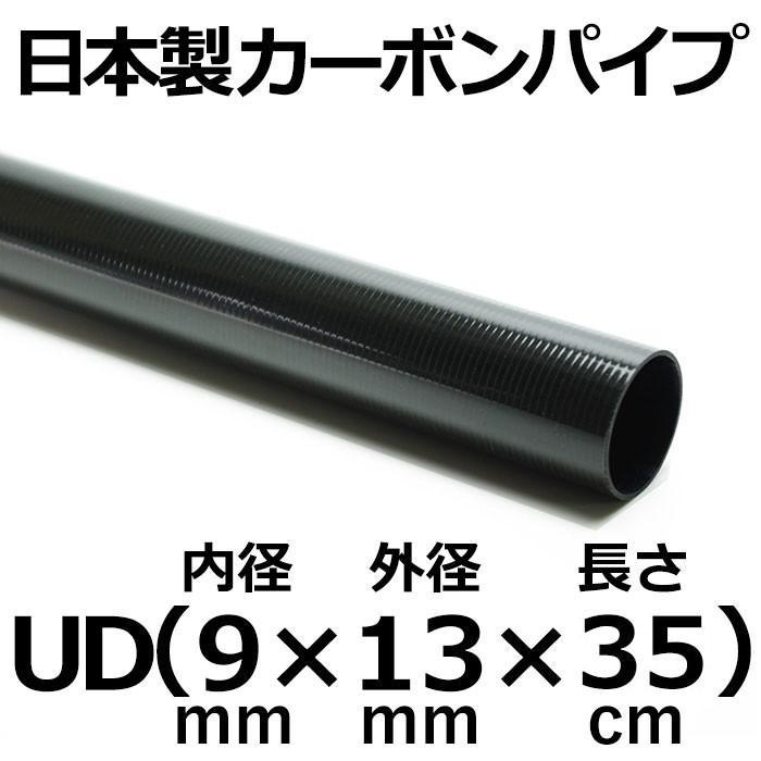 UDカーボンパイプ 内径9mm×外径13mm×長さ35cm 2本