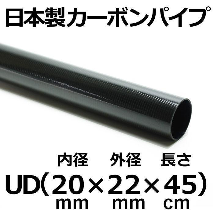 UDカーボンパイプ 内径20mm×外径22mm×長さ45cm 2本