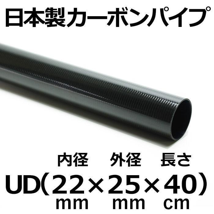 UDカーボンパイプ 内径22mm×外径25mm×長さ40cm 2本