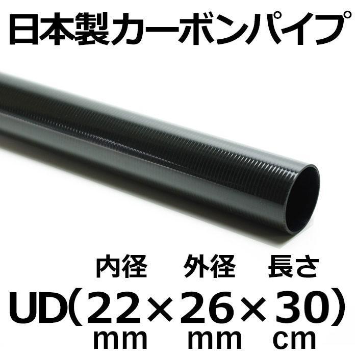 UDカーボンパイプ 内径22mm×外径26mm×長さ30cm 3本