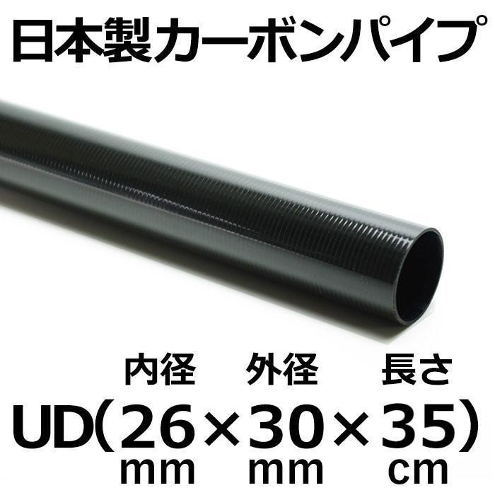 UDカーボンパイプ 内径26mm×外径30mm×長さ35cm 2本