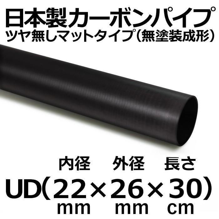 UDマットカーボンパイプ 内径22mm×外径26mm×長さ30cm 3本