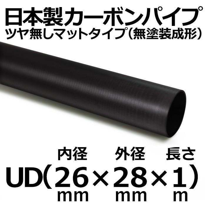 UDマットカーボンパイプ 内径26mm×外径28mm×長さ1m 1本