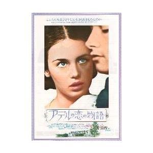最安値挑戦 映画チラシ 結婚祝い アデルの恋の物語 Iアジャーニ -76-