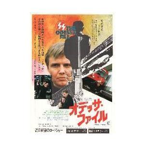 映画チラシ オデッサ 数量限定 ファイル B スーパーセール期間限定 東京音協