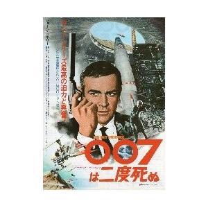 超目玉 NEW ARRIVAL 映画チラシ 007 は二度死ぬ -76R- Sコネリー