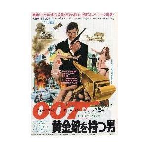 上質 映画チラシ 007 Rムーア 黄金銃を持つ男 在庫あり
