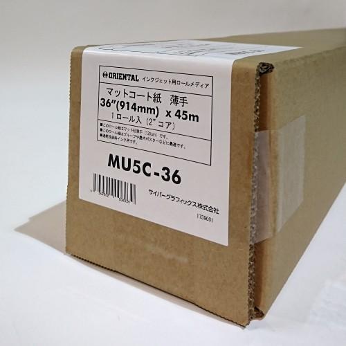 マットコート紙 薄手 36inch 45mロール MU5C-36|cgc-webshop