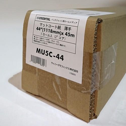 マットコート紙 薄手 44inch 45mロール MU5C-44|cgc-webshop