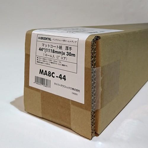 マットコート紙 厚手 44inch 30mロール MA8C-44 cgc-webshop