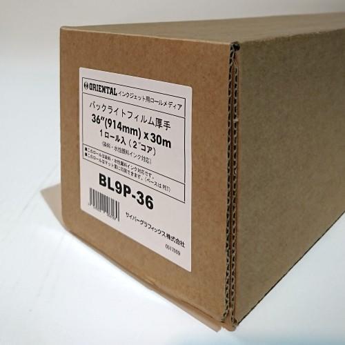 バックライトフィルム紙 透過半透明PET 36inch 30mロール BL9P-36|cgc-webshop