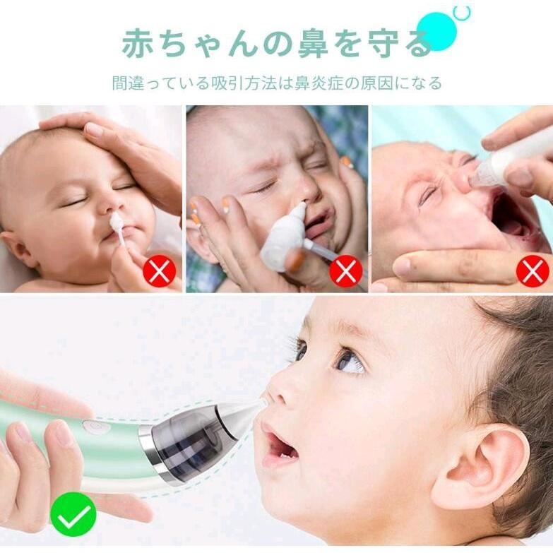 吸引 新生児 鼻水