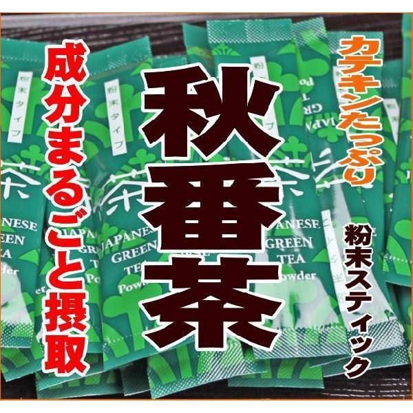 カテキンたっぷり秋番茶 粉末スティック0.5g×30|chabatakechokusoubin