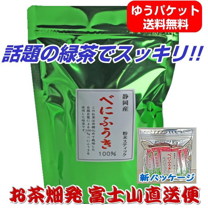 べにふうき茶 緑茶 粉末スティック 静岡産自園100% べにふうき  0.8g×30個 セール ポイント消化|chabatakechokusoubin