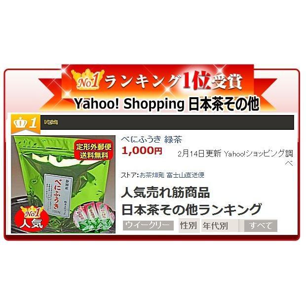 べにふうき茶 緑茶 粉末スティック 静岡産自園100% べにふうき  0.8g×30個 セール ポイント消化|chabatakechokusoubin|03