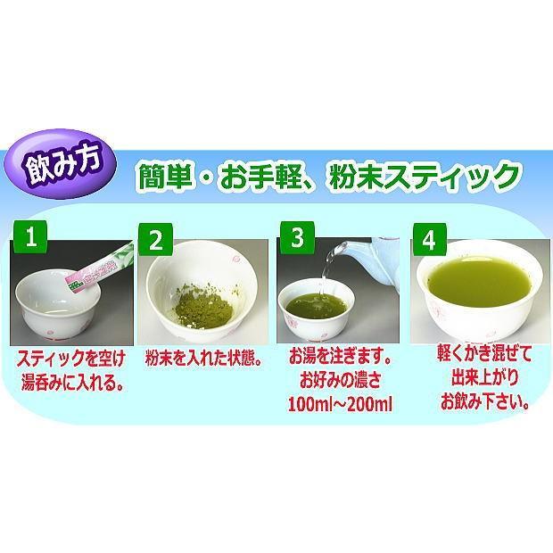 べにふうき茶 緑茶 粉末スティック 静岡産自園100% べにふうき  0.8g×30個 セール ポイント消化|chabatakechokusoubin|07