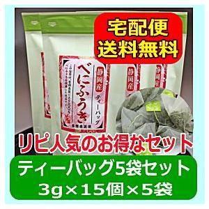 べにふうき茶 ティーバッグ 3g×15個入り5袋セット chabatakechokusoubin