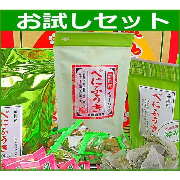 べにふうき緑茶 お試しセッ ト粉末スティック ティーバッグ  茶飴|chabatakechokusoubin