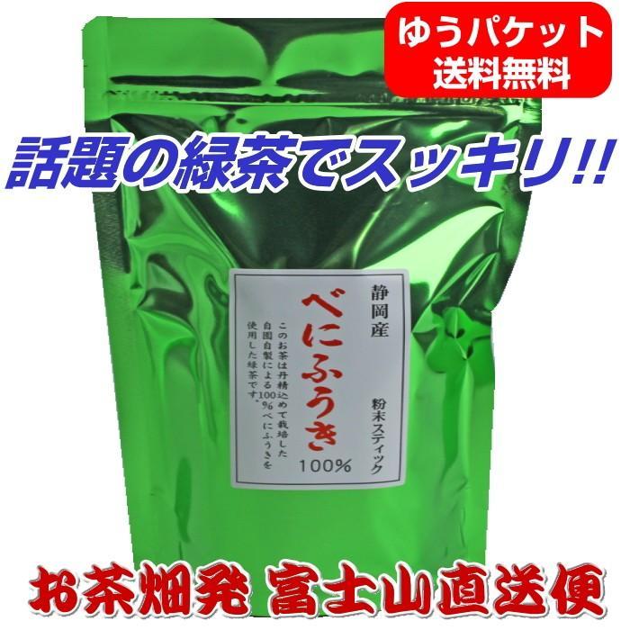 べにふうき緑茶 お試しセッ ト粉末スティック ティーバッグ  茶飴|chabatakechokusoubin|02