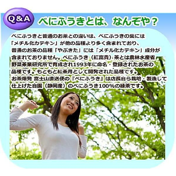 べにふうき茶飴 chabatakechokusoubin 03