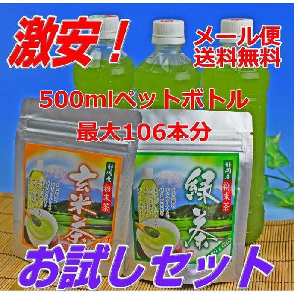 粉末緑茶セット 粉末緑茶40g 粉末玄米茶40g chabatakechokusoubin