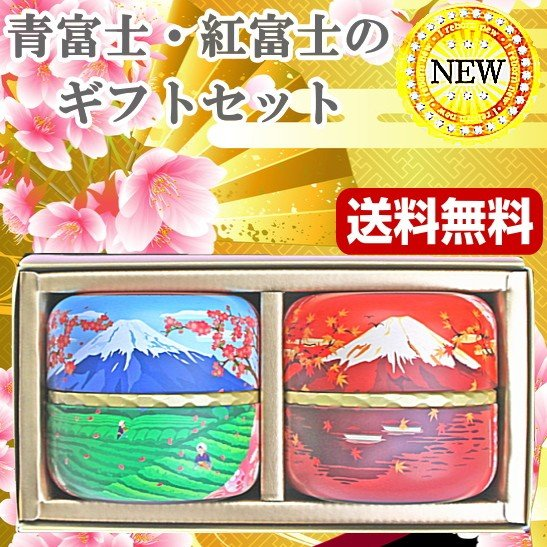 お歳暮 お茶ギフト 青富士 紅富士深蒸し茶セット 静岡 土産 ギフト chabatakechokusoubin