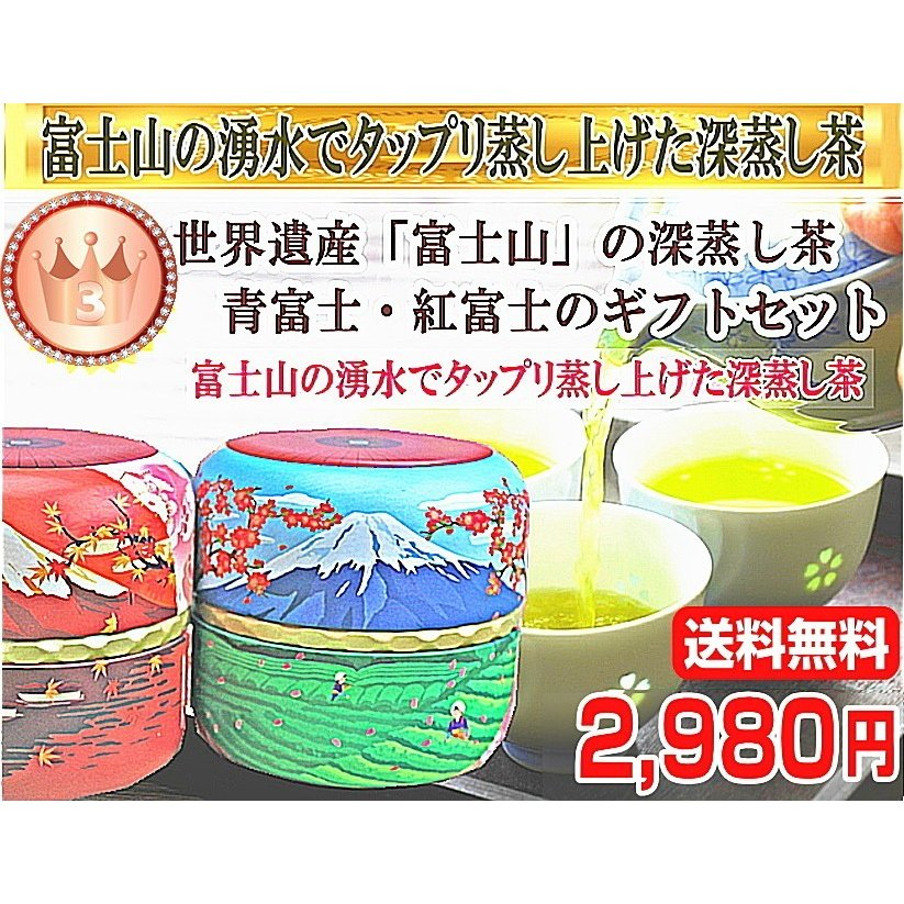 お歳暮 お茶ギフト 青富士 紅富士深蒸し茶セット 静岡 土産 ギフト chabatakechokusoubin 02