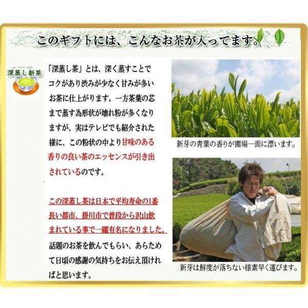 お歳暮 お茶ギフト 青富士 紅富士深蒸し茶セット 静岡 土産 ギフト chabatakechokusoubin 04