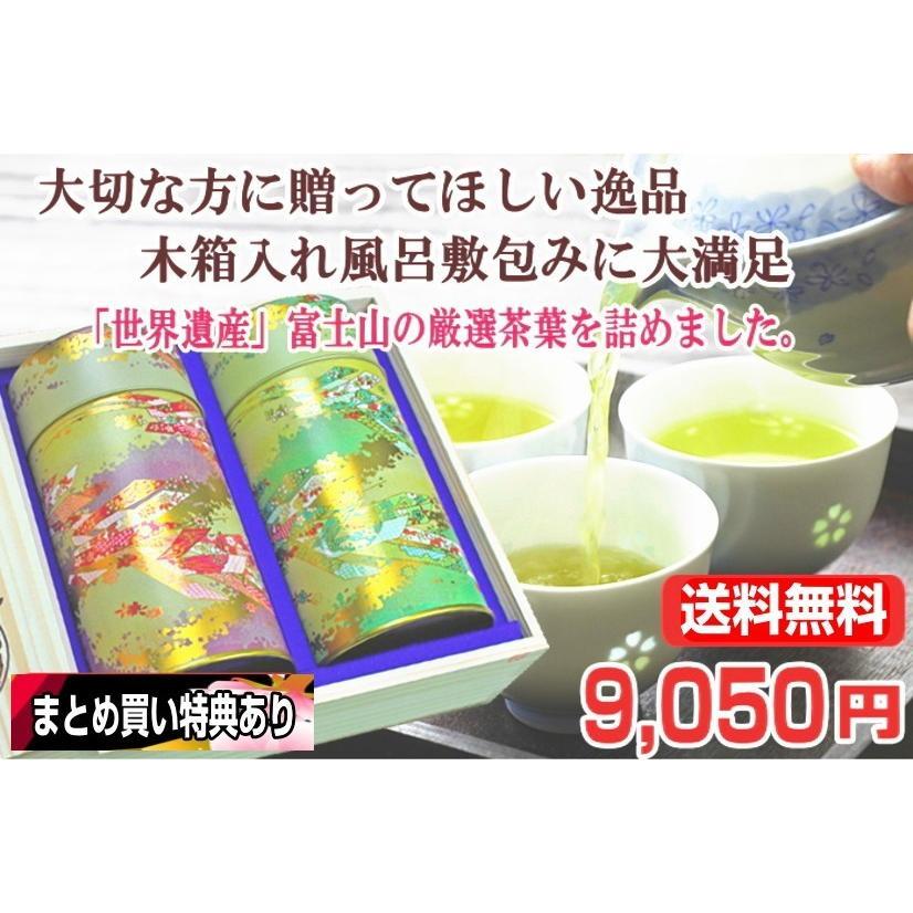 お歳暮 豪華木箱入れ お茶ギフト 富士山特選日本茶詰め合わせセット 静岡 贈り物 ギフト|chabatakechokusoubin|02