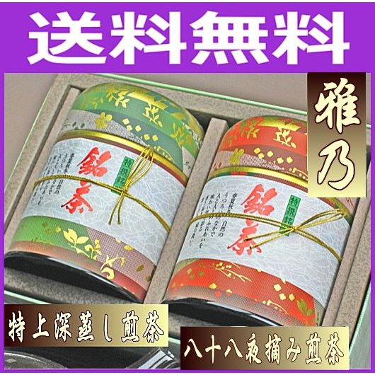 お歳暮 お茶ギフト たっぷり満足セット 八十八夜摘み茶150gと特上深蒸し茶150g chabatakechokusoubin