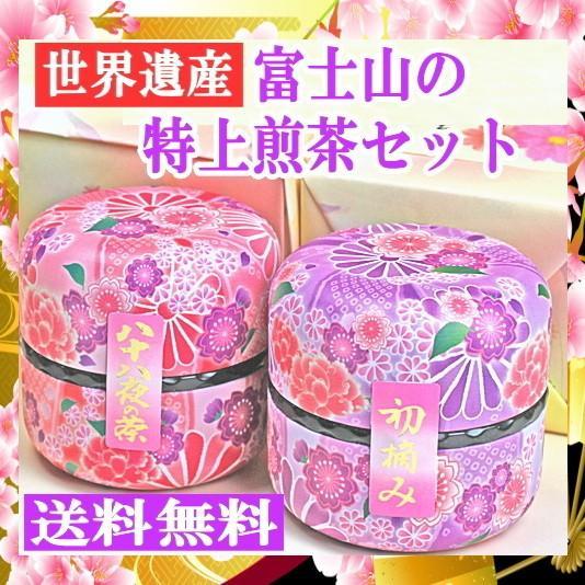お歳暮 お茶 ギフト 富士山の特上煎茶ギフト 初摘み茶50gと八十八夜摘み茶50g 母 プレゼント 高級上級茶葉詰め合わせセット chabatakechokusoubin