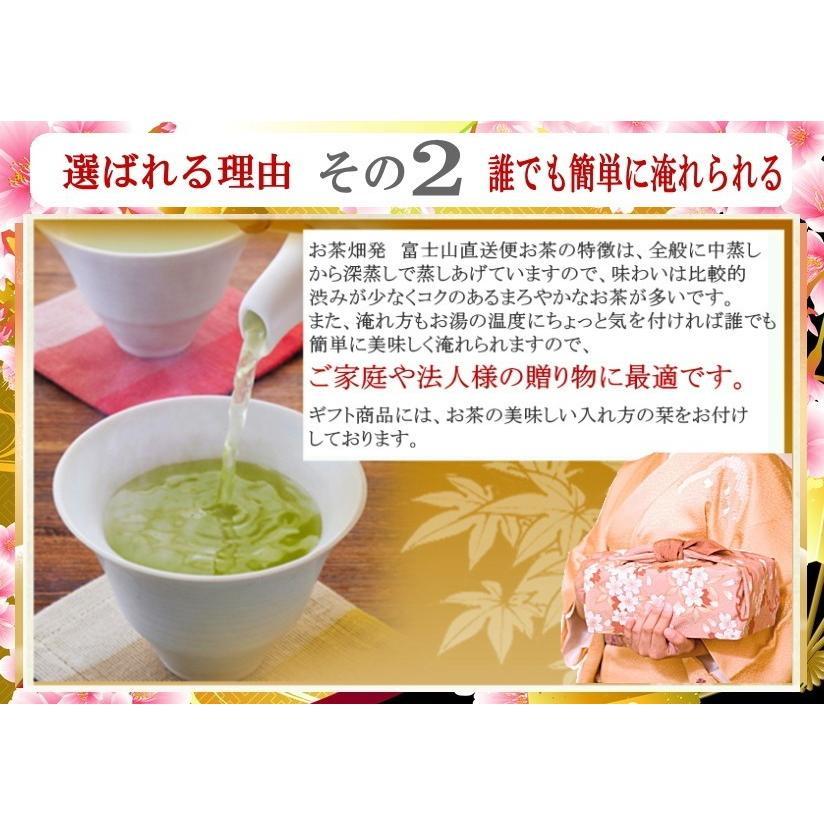 お歳暮 お茶 ギフト 富士山の特上煎茶ギフト 初摘み茶50gと八十八夜摘み茶50g 母 プレゼント 高級上級茶葉詰め合わせセット chabatakechokusoubin 06